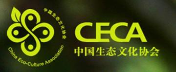 中国生态文化协会