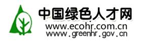 中国绿色人才网