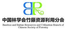 中国林学会竹藤资源利用分会