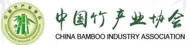 中国竹产业协会