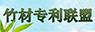 竹材专利联盟